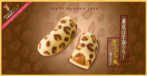 Tokyo Banana - Sweet Snack From Japan